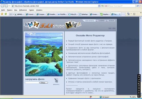 онлайн редактор изображений