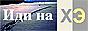 Виртуальный Фотожурнал ХЭ: крупнейшее в Рунете собрание статей о фотографии